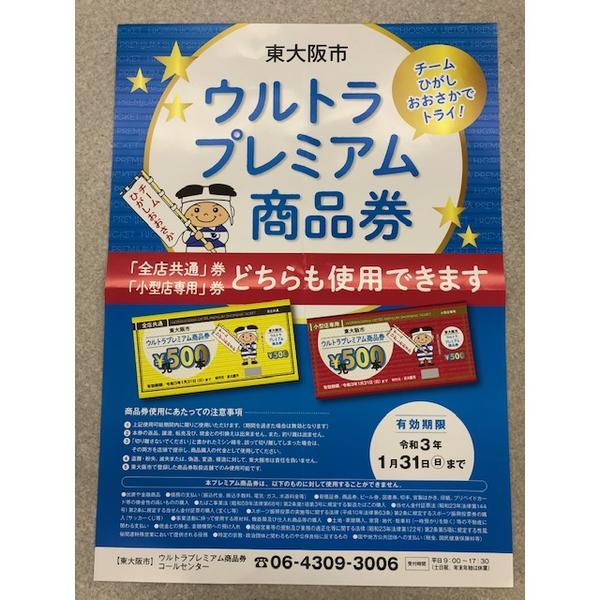 大阪 券 東 取扱 市 プレミアム 店 商品