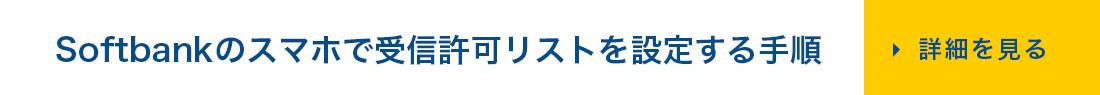 Softbankのスマホで受信許可リストを設定する手順