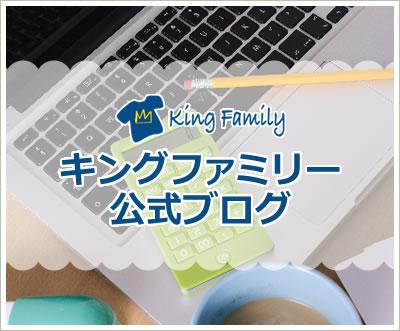 キングファミリー公式ブログ