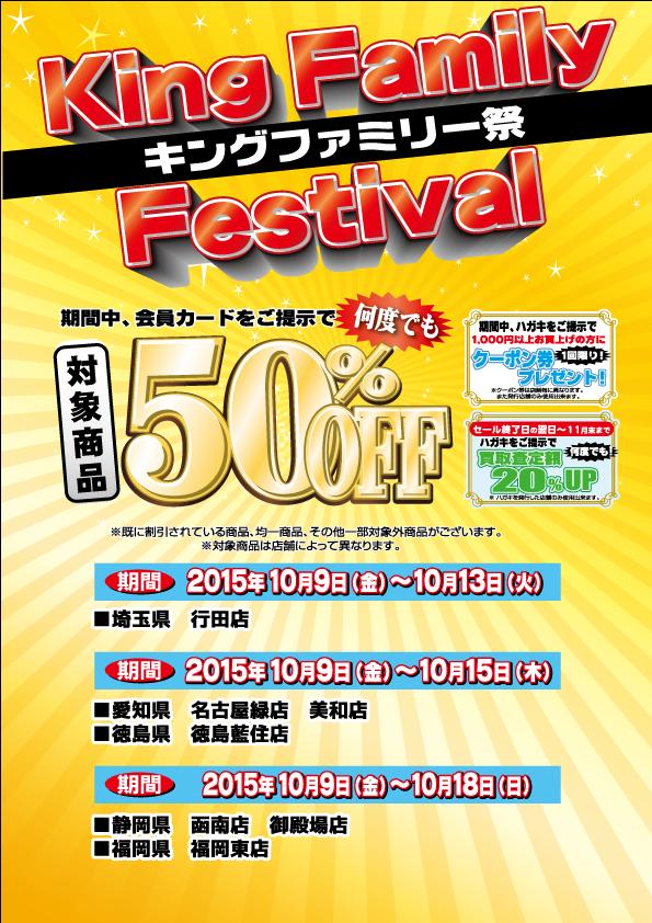 KF祭_1008UP